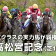 【高松宮記念】データからの推奨馬発表!【2015年】