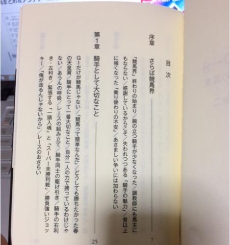 藤田伸二騎手の一分2