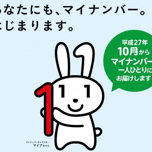 【競馬とマイナンバー制度】どうなるWIN5!PAT利用で損する?!【2015年】