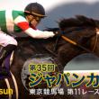 ジャパンカップ2015_JRA