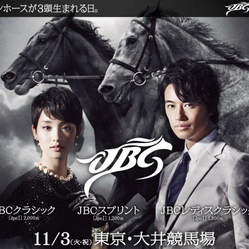 【JBCクラシック】最終予想 軸馬・穴馬の発表!【2015年】