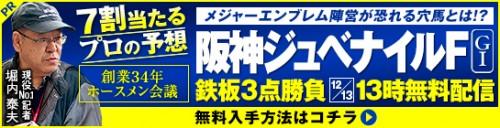 ホースメン会議:阪神JF545_140