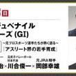 【 阪神ジュベナイルフィリーズ2015サイン】プレゼンターは「岡部幸雄」「川合俊一」「朝原宣治」
