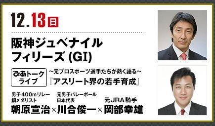 【阪神ジュベナイルフィリーズ2015サイン】プレゼンターは「岡部幸雄」「川合俊一」「朝原宣治」