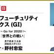 【朝日杯フューチュリティステークス|2015年】サイン プレゼンターは「大畑大介」「野村忠宏」