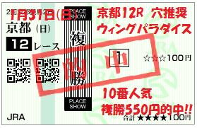 1月31日(日)京都12R複勝