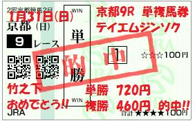 1月31日(日)京都9R単勝