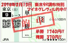 東京9Rマイネグレヴィル