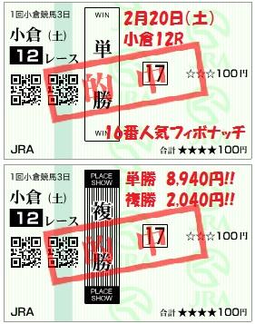 2月20日小倉12Rフィボナッチ