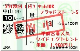 中山10Rワイドエクセレント