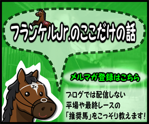 競馬予想, 枠順, 札幌記念