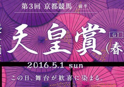 【天皇賞春 2016】サイン予想|この日、舞台が歓喜に染まる。