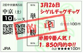 中京10Rシゲルチャグチャグ単複馬券