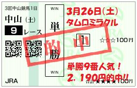 中山9R鹿島特別タムロミラクル