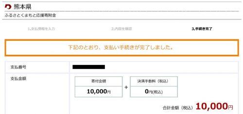 熊本県ふるさと納税