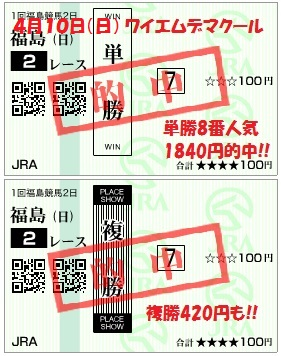 福島2R単複馬券