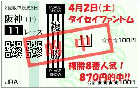 阪神11Rコーラルステークス_タイセイファントム