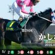【かしわ記念 2016】最終予想|◎モーニンから3連単8点勝負です!!