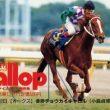 【優駿牝馬(オークス)2016】サイン予想|第77回ゾロ目のオークスの勝ち馬共通点