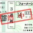 平安S3連複