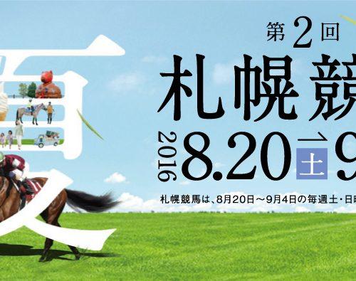 【キャメロットの競馬時事コラム】札幌記念は馬産地の夢!G1昇格見送りに憤り!!