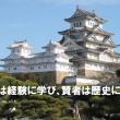 【京成杯オータムハンデキャップ2016】予想(キャメロット)愚者は経験に学び、賢者は歴史に学ぶ