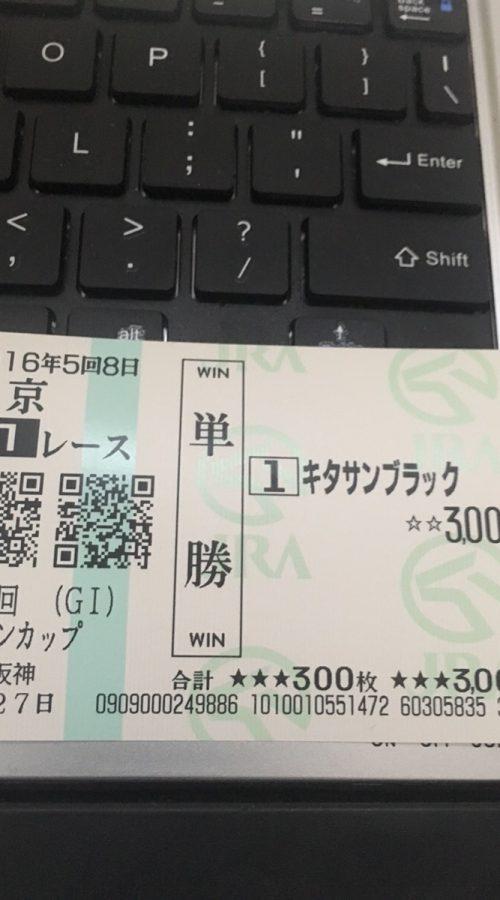 【ジャパンカップ 2016】回顧|キタサンブラックは完璧!ゴールドアクターは有馬記念で!!
