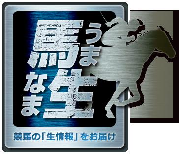 【京都牝馬ステークス】最終予想|3連単に繋がる印4点予想!!