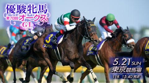 【優駿牝馬(オークス)2017】枠順確定|ソウルスターリングは内枠の1枠2番!