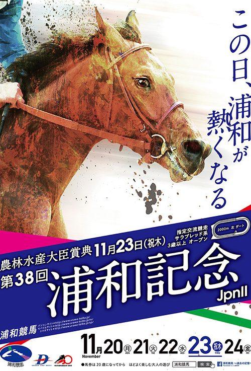 【浦和記念 2017】最終予想 ◎オールブラッシュから3連単・3連複予想!!