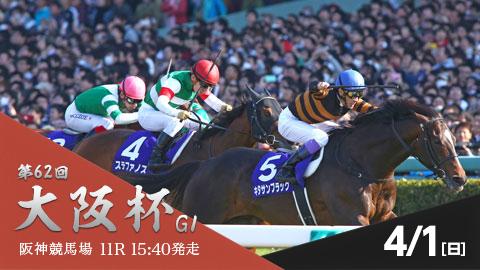 【大阪杯】激推しする血統~3年間の3着以内馬9頭全てに該当!【2018年】