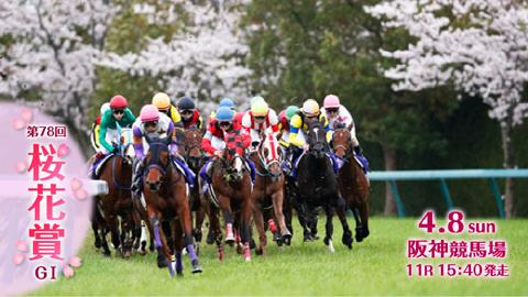 【桜花賞】出走予定馬と有力馬見解、馬券の印は4頭までか【2018年】