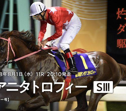 【サンタアニタトロフィ2018】予想|バルダッサーレから馬連・3連複予想!!