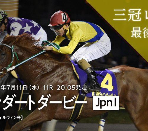 ジャパンダートダービー2018最終予想|オメガパフュームから3連単10点予想!!