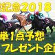 札幌記念2018予想