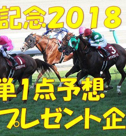 札幌記念2018最終予想|ネオリアリズムから【youtubeで3連単予想公開】