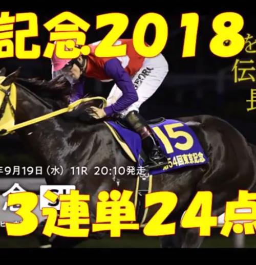 東京記念2018予想│クラージュドールから3連単で勝負!