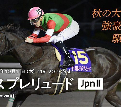 【競馬】レディスプレリュード2018予想|3連単8点予想!プリンシアコメータ@モレイラに期待!!