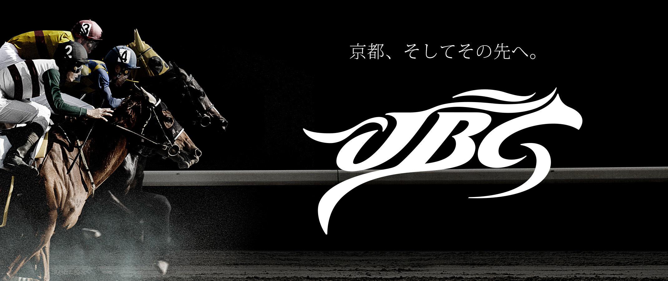 JBCシリーズ2018予想