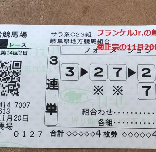 薔薇特別2018予想│11月21日に開催される笠松競馬全10Rを3連単予想してみた!