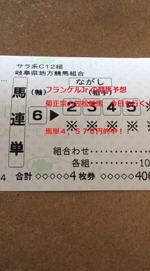 笠松グランプリ2018予想│3連覇中のラブバレットを1着固定で3連単勝負!
