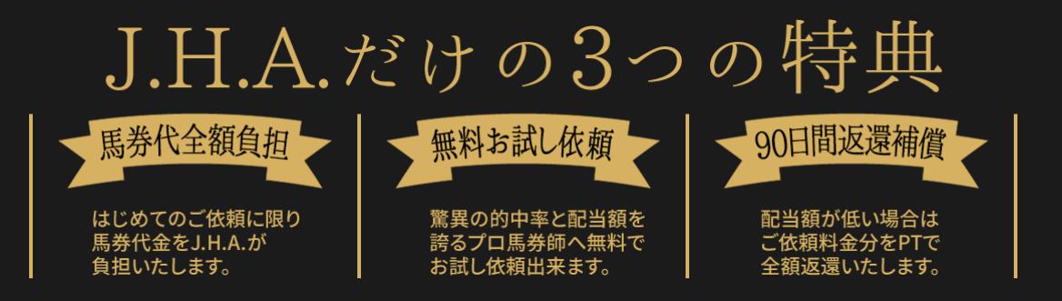 福島民友カップ2018予想