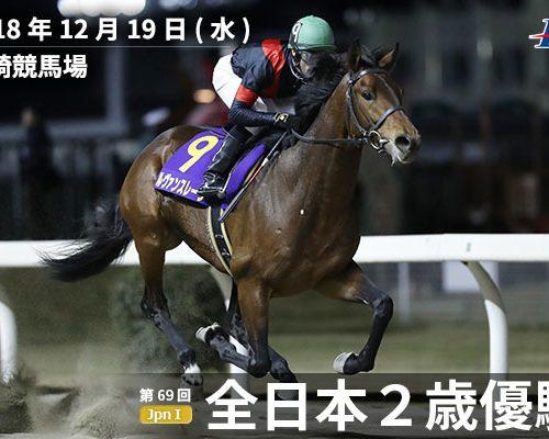 全日本2歳優駿予想|ミューチャリーがJRA所属馬を一蹴できるか?!【2018年12月19日】