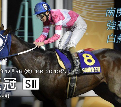 勝島王冠2018予想|3歳53㎏が有利なモジアナフレイバーから馬複5点勝負!!