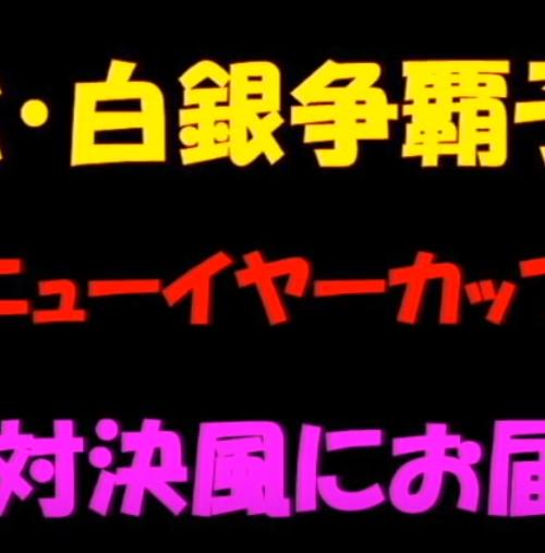 白銀争覇2019予想│1月10日の笠松競馬全レースで買い目を発表してみた!