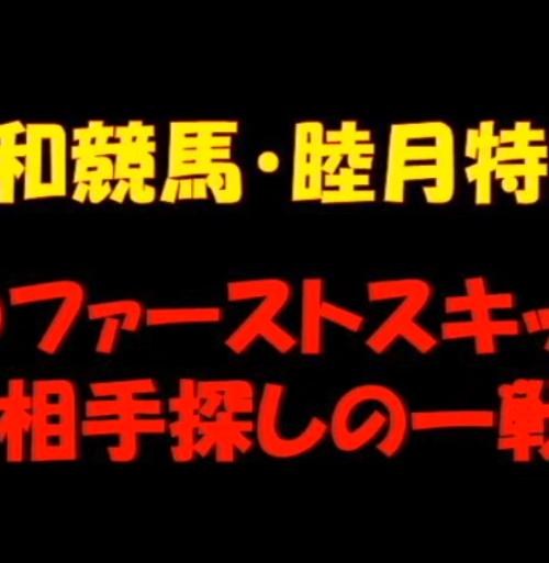 睦月特別2019予想│浦和競馬│ファーストスキップの相手探しは超激ムズ!?