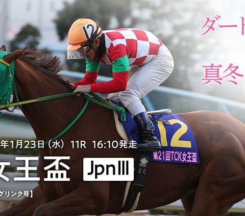 TCK女王盃2019予想|ラビットランから馬複流しで勝負!!【2019年1月23日】