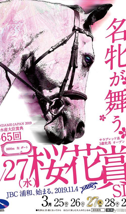 浦和・桜花賞2019|ホウショウレイルの巻き返ししかない!