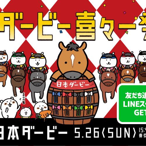【競馬コラム】いよいよ日本ダービー。来週からは新時期が馬戦がスタート!!【競馬次走】