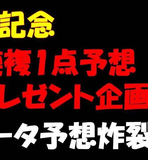 関屋記念&エルムステークス2019最終予想